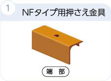 NFタイプ押さえ金具端部