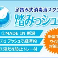 足踏み式消毒液スタンド「踏みっシュッ」好評発売中!