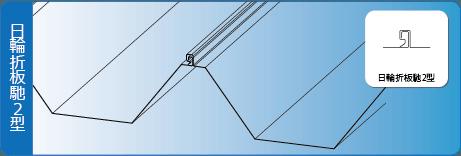 日輪折板馳2型折板イラスト